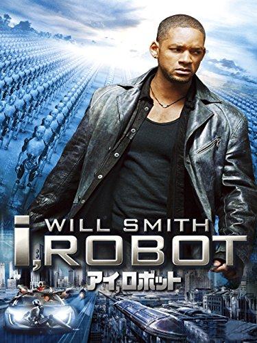 ★[ひとこと感想]アイ,ロボット