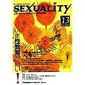 季刊SEXUALITY(セクシュアリティ) 2003年10月号 No.13