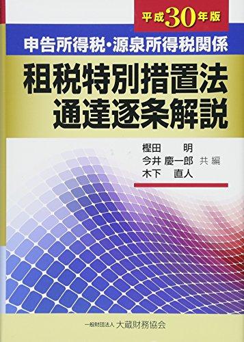 申告所得税・源泉所得税関係 租税特別措置法通達逐条解説 平成30年版
