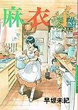 麻衣子! / 早坂 未紀 のシリーズ情報を見る