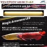 レッドシー (RedSea) マジックアロワナ LED 90 ゴールド
