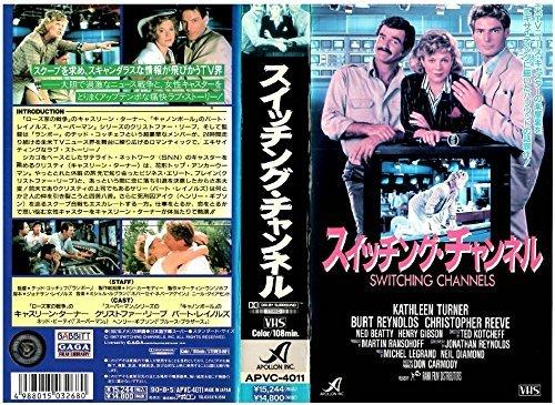 スイッチング・チャンネル [VHS]