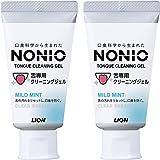 NONIO 舌専用クリーニングジェル 45g×2個