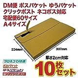【10枚セット】A4サイズ 厚さ2cm対応 ポスパケット、クリックポスト、ネコポス対応 ダンボール箱