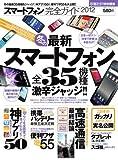 スマートフォン完全ガイド 2012 (100%ムックシリーズ)