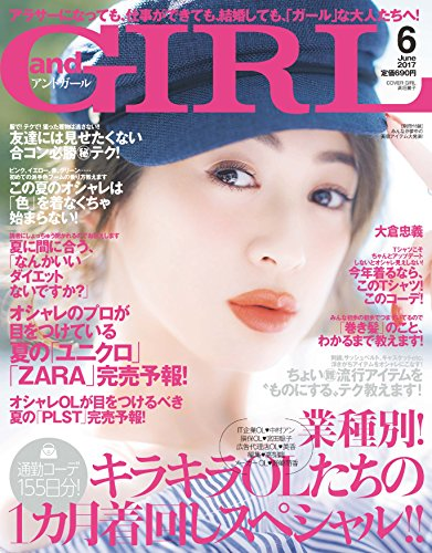 andGIRL(アンドガール) 2017年 06 月号 [雑誌]
