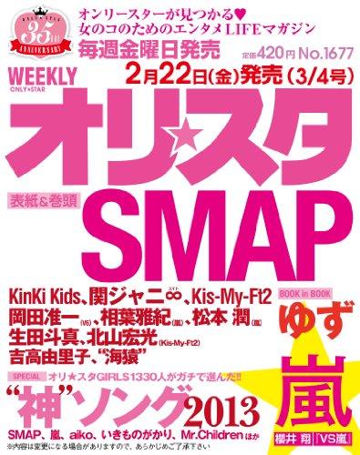 オリ☆スタ 2013年 3/4号 [雑誌]