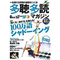 多聴多読(たちょうたどく)マガジン2017年6月号[CD付]