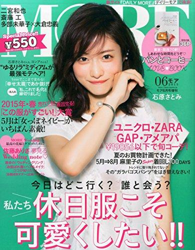 MORE(モア) 付録なし版 2015年 06 月号 [雑誌]: MORE(モア) 増刊