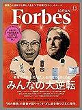 Forbes JAPAN(フォーブスジャパン) 2015年 11 月号
