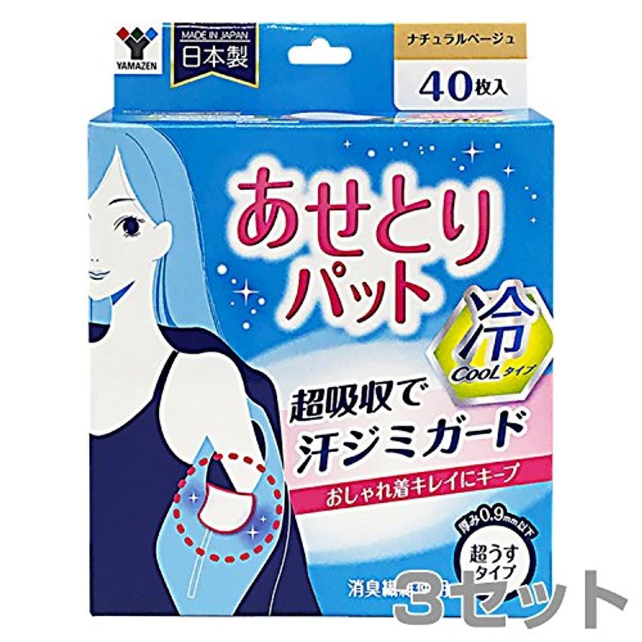 かき混ぜるスローガン助言する山善(YAMAZEN) 【日本製】 あせとりパット スリム 超うすタイプ 40枚×3セット(120枚) YAP-C40*3 クールタイプ