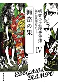 明智小五郎事件簿4 「猟奇の果」 (集英社文庫)