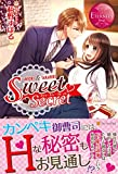 Sweet Secret (エタニティブックスRouge)