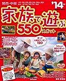 関西・中部 家族で遊ぶ550スポット '14年版 (SEIBIDO MOOK)