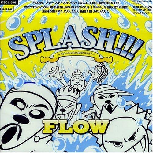 FLOW【メロス】歌詞の意味を考察!臆病になっちゃう人への応援ソング?メロスのように走り抜けよう!の画像