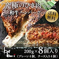 【新登場】究極のひき肉で作る 牛100% 和牛ハンバーグステーキ プレーン&チーズ 盛合せ 200g×8個入り (プレーン200g×4個、チーズ入り200g×4個)