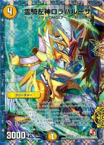DMD14-02 霊騎左神ロラパルーザ (限定) 【 デュエルマスターズ DMD-14 スーパーデッキオメガ 逆襲のイズモと聖邪神の秘宝 収録カード 】SUPER DECK OMG [E3] DMD14-002