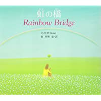 虹の橋―Rainbow Bridge