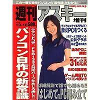 パソコン自作の新常識 2007年 10/16号 [雑誌]