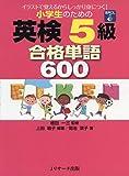 小学生のための英検5級 合格単語600