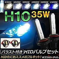 AP HIDバルブ/HIDバーナー バラスト付き 35W H10 HID化におススメのセット! 4300K AP-HD049-4300