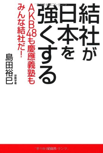 結社が日本を強くする ――AKB48も慶應義塾もみんな結社だ!の詳細を見る
