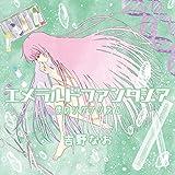 エメラルドファンタジア/僕のシグナリズム(CD-R)