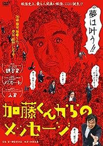 『加藤くんからのメッセージ』DVD