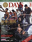DAYS JAPAN 2016年 05 月号