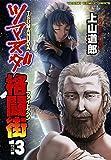 ツマヌダ格闘街(13) (ヤングキングコミックス)