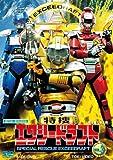 特捜エクシードラフト VOL.3[DVD]