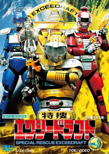 特捜エクシードラフト VOL.3【DVD】