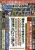 週刊ポスト 2019年 11/1 号 [雑誌]