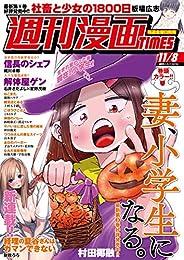 週刊漫画TIMES 2019年11/8号 [雑誌] (週刊漫画TIMES)