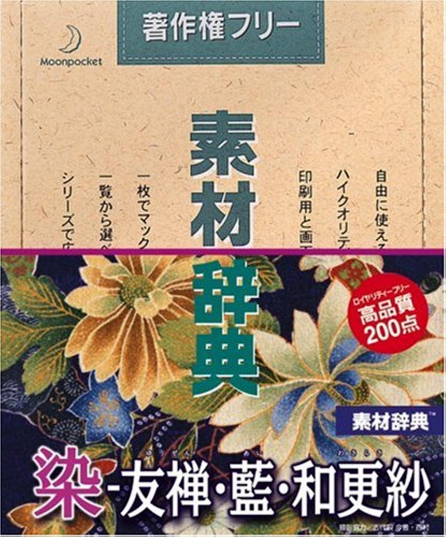 素材辞典 Vol.51 染 - 友禅?藍?和更紗編