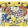 ガオガオ・オールスター/人生は一度きり(期間生産限定盤)(DVD付)