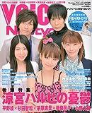 VOiCE Newtype (ボイスニュータイプ) 2009年 08月号 [雑誌]