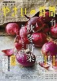 NHK 趣味の園芸 やさいの時間 2017年 11月号 [雑誌] (NHKテキスト)