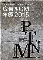 広告&CM年鑑2015 (コマーシャルフォトシリーズ)