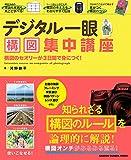 デジタル一眼 構図集中講座 学研カメラムック[Kindle版]