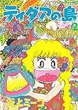 ティダアの島 2 (パーティコミックス)