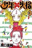少年失格 3 (ヤングチャンピオン・コミックス)