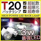 キャラバン E25 LED バックランプ T20 3W ホワイト