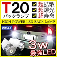 SX-4 セダン LED バックランプ T20 3W ホワイト