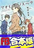 【合本版】アオイハルノスベテ 全5巻 (ファミ通文庫)