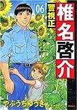 警視正 椎名啓介(6) (イブニングKC)