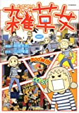 雑草女 / 朝基 まさし のシリーズ情報を見る