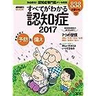 すべてがわかる認知症 2017 (週刊朝日ムック)