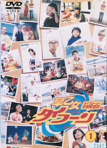 早乙女タイフーン [レンタル落ち] (全5巻完結セット) [マーケットプレイス DVDセット]