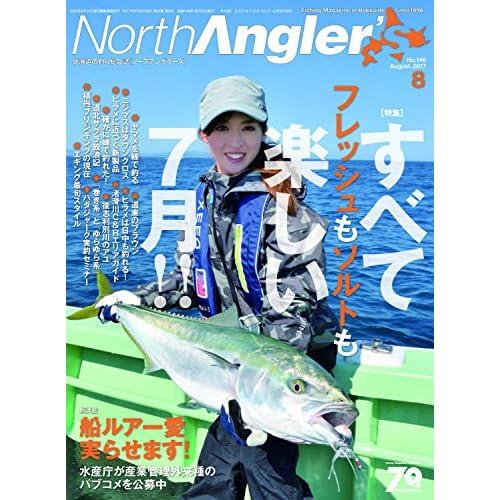 North Angler's 2017年 08 月号 [雑誌]